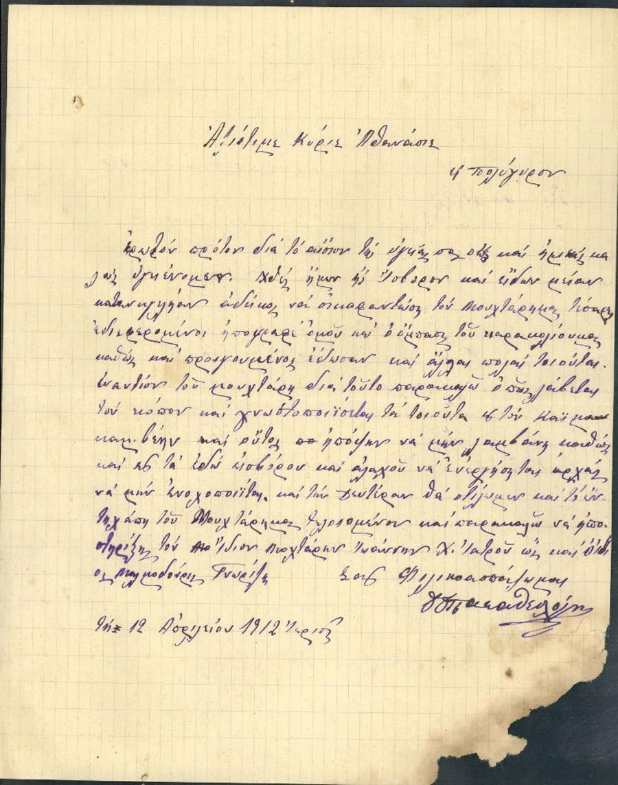 Επιστολή 56