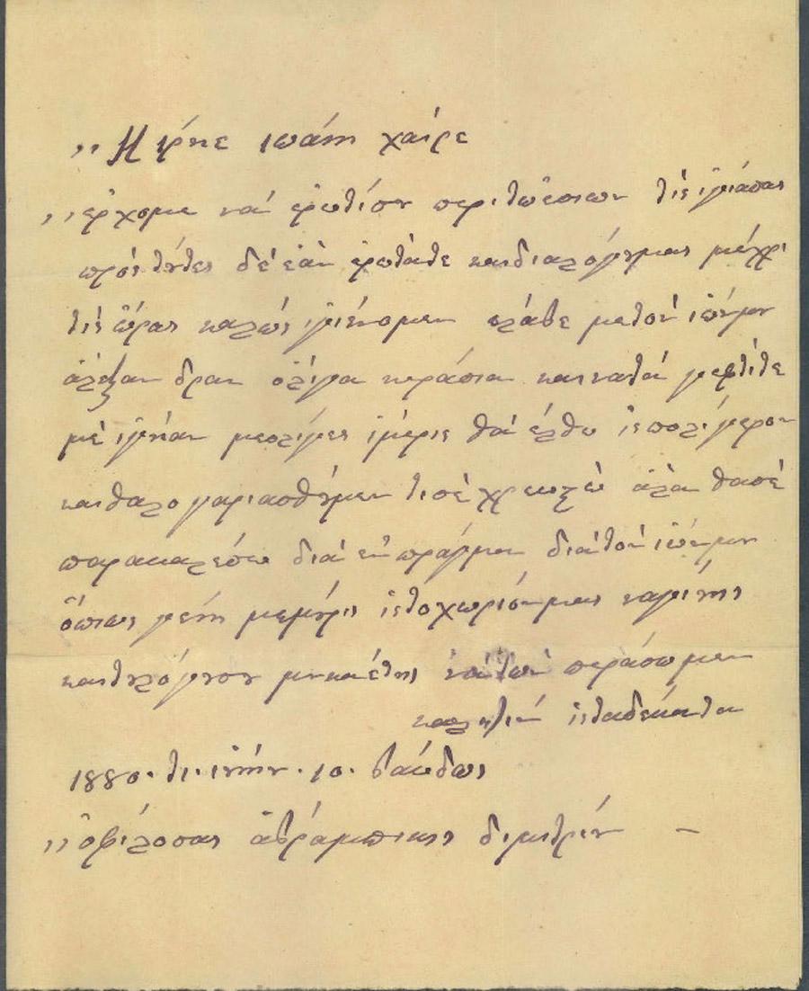 Επιστολή 57