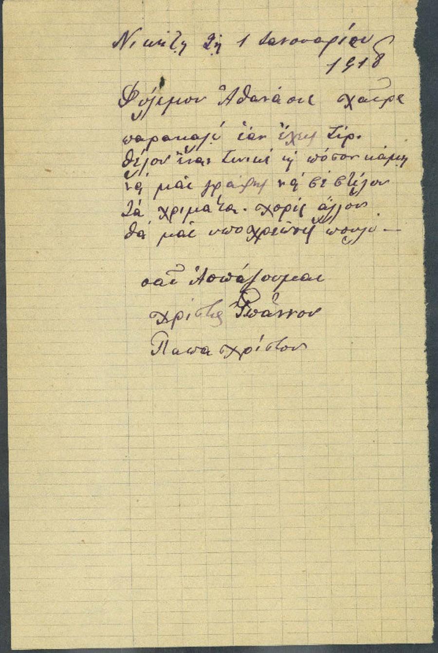 Επιστολή 58