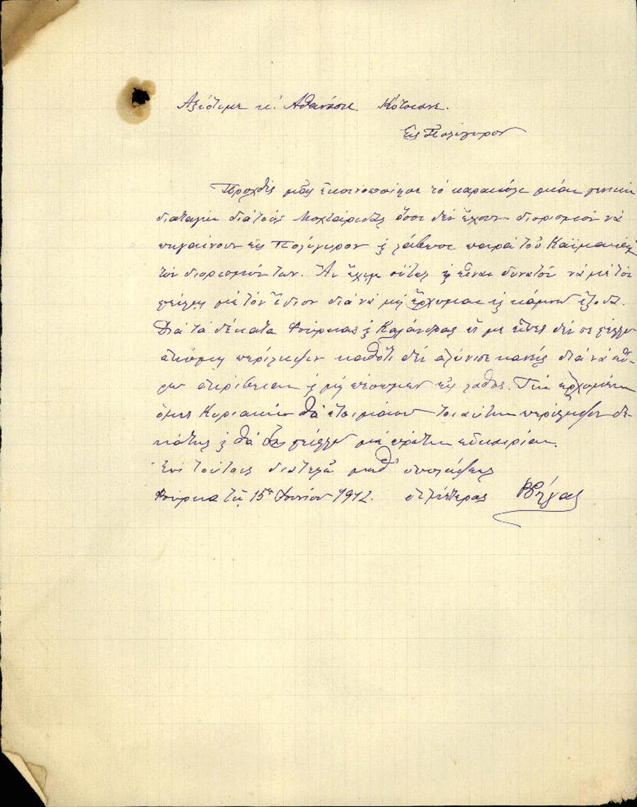 Επιστολή 5