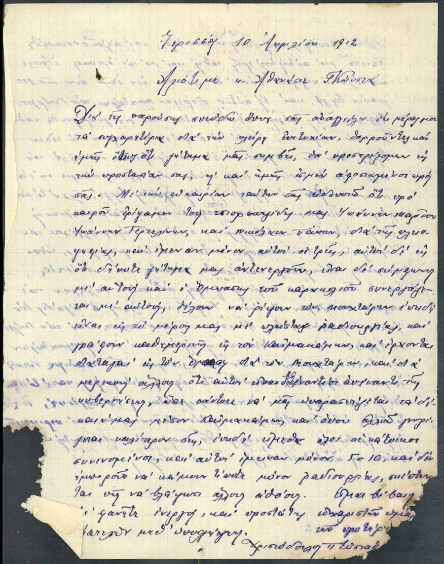 Επιστολή 60
