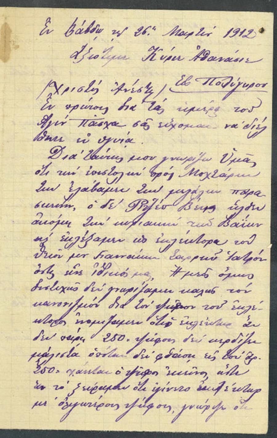 Επιστολή 61