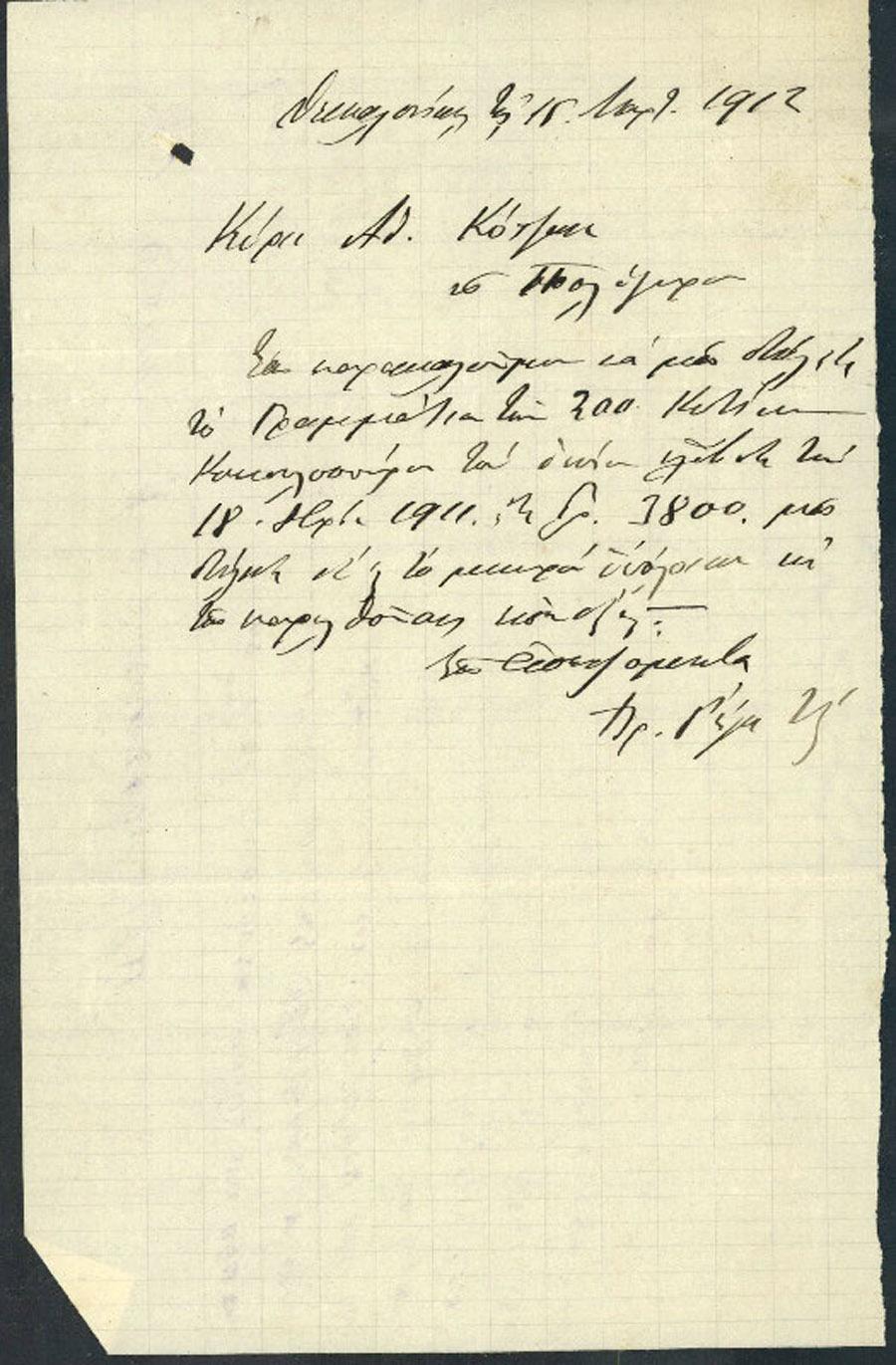 Επιστολή 62