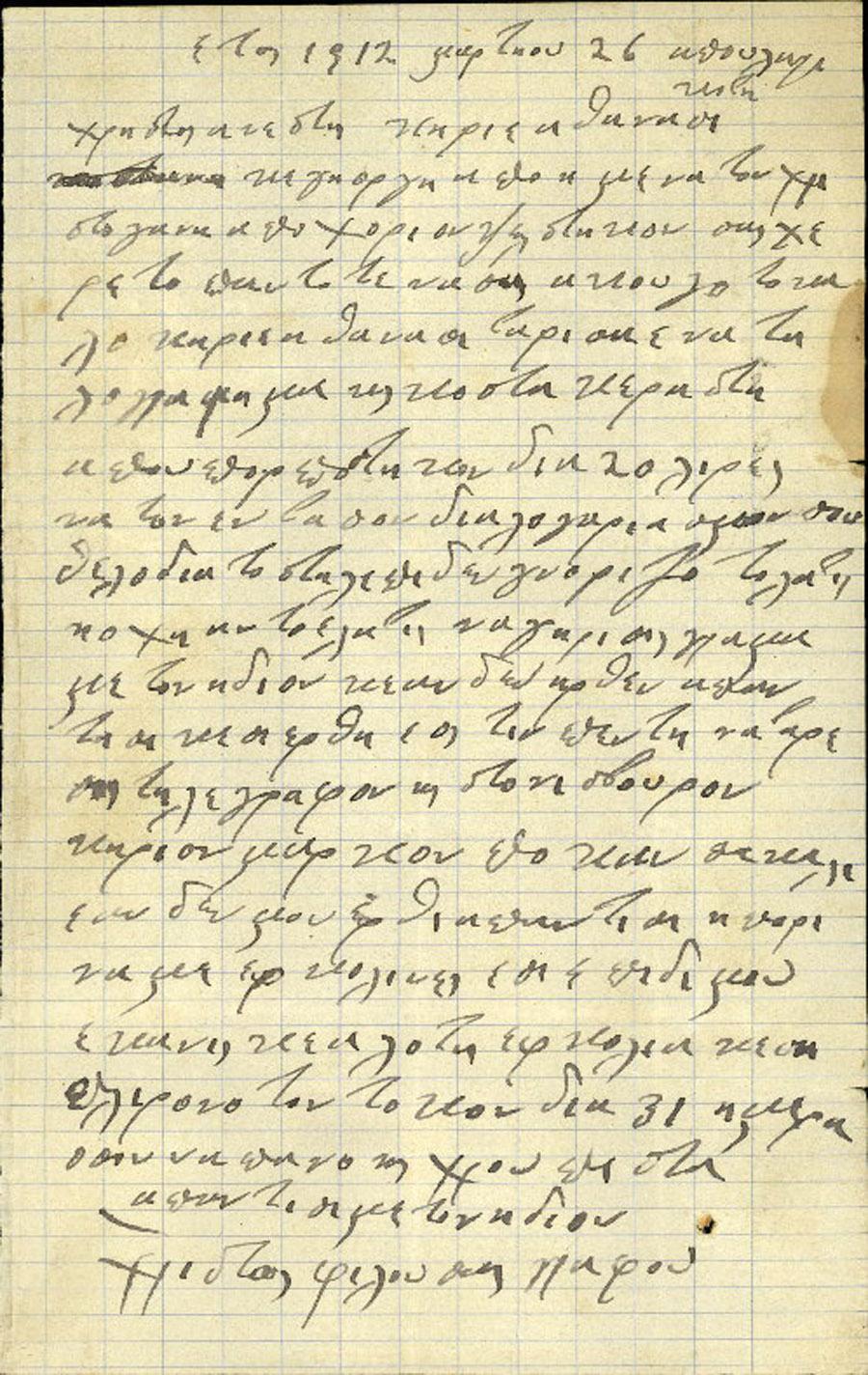 Επιστολή 63