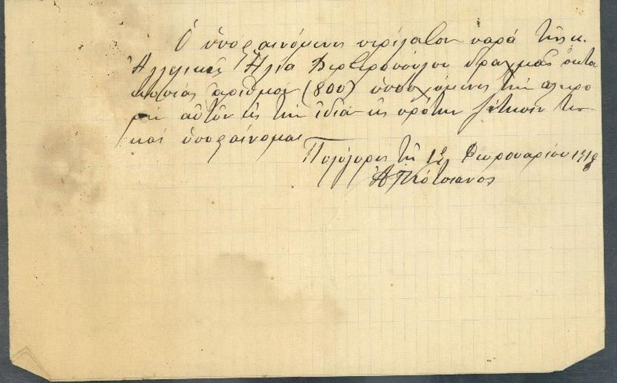 Επιστολή 64