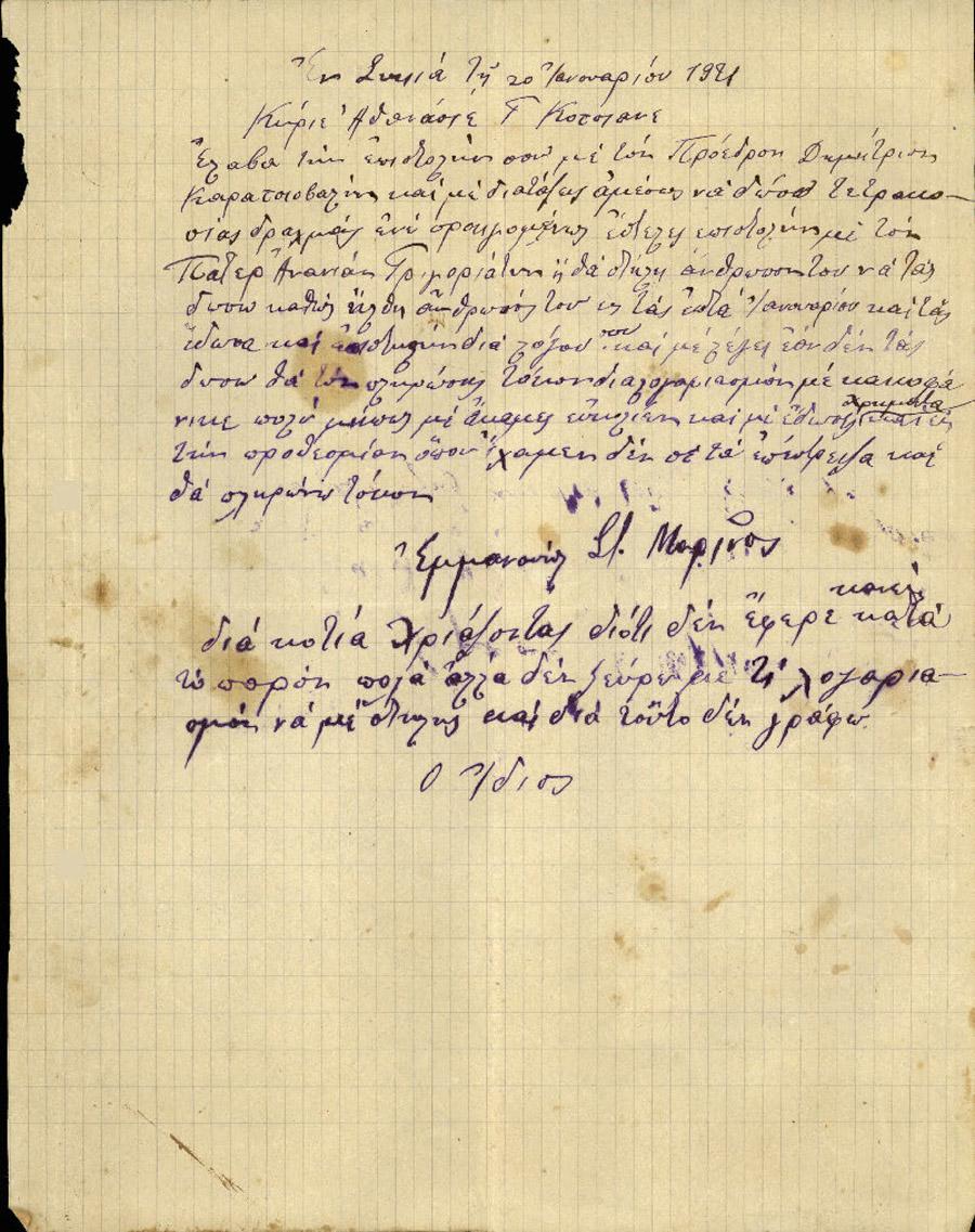 Επιστολή 65
