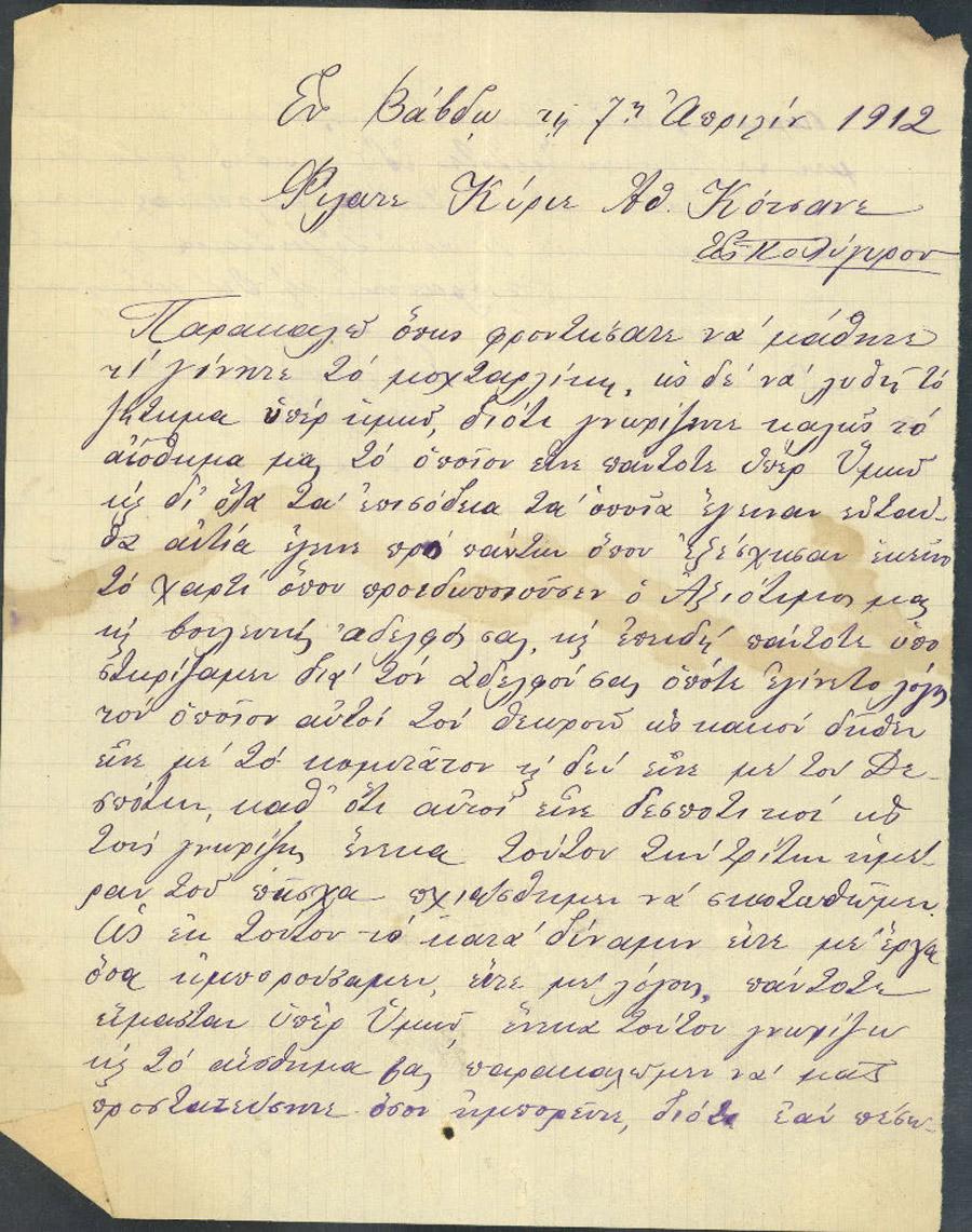 Επιστολή 66