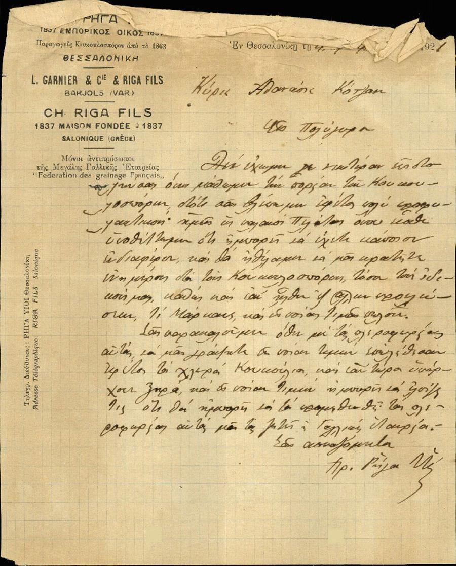 Επιστολή 67