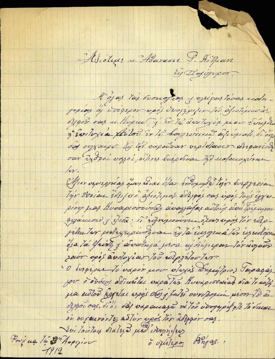Επιστολή 68