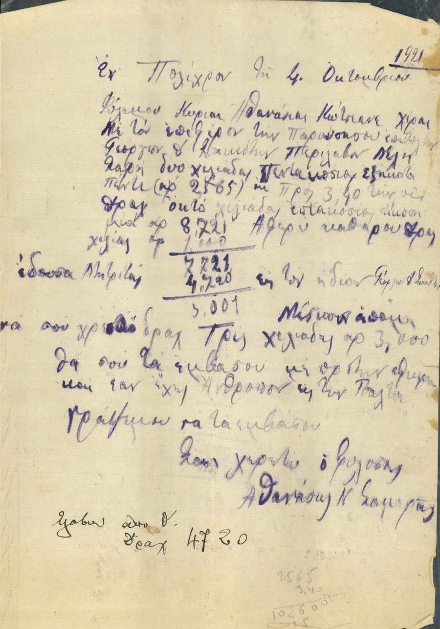 Επιστολή 69