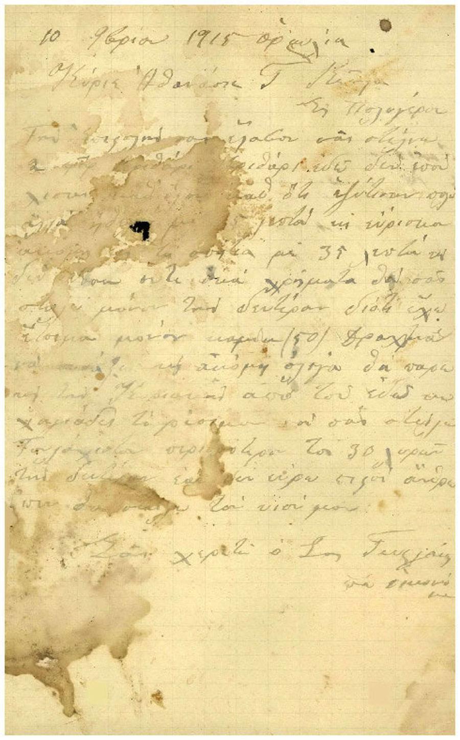 Επιστολή 6