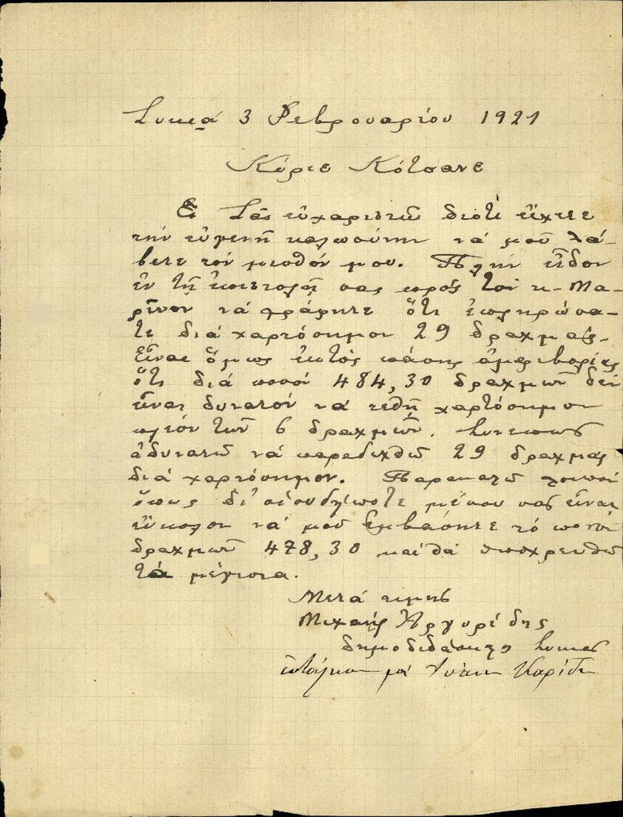 Επιστολή 70