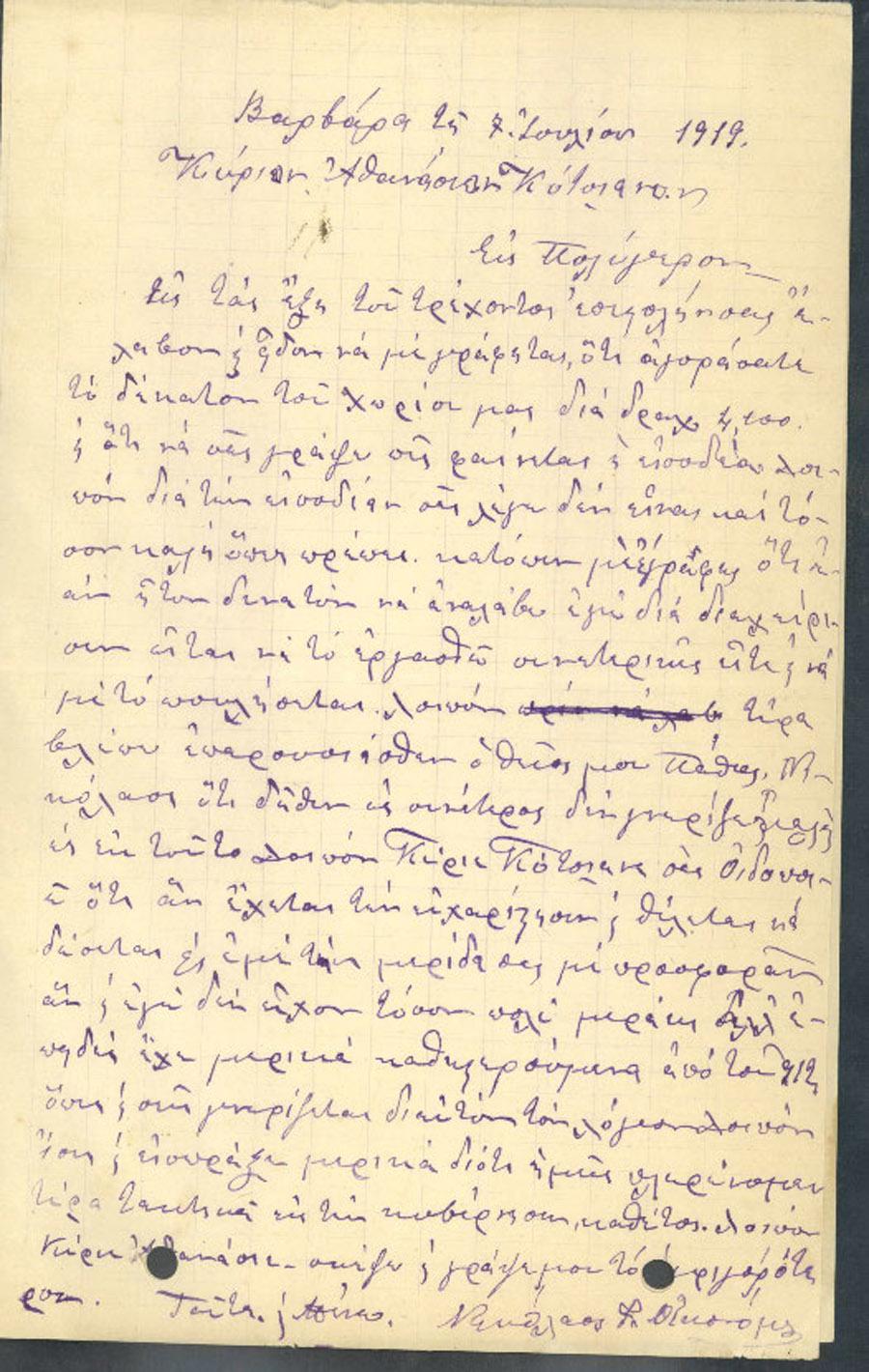 Επιστολή 71