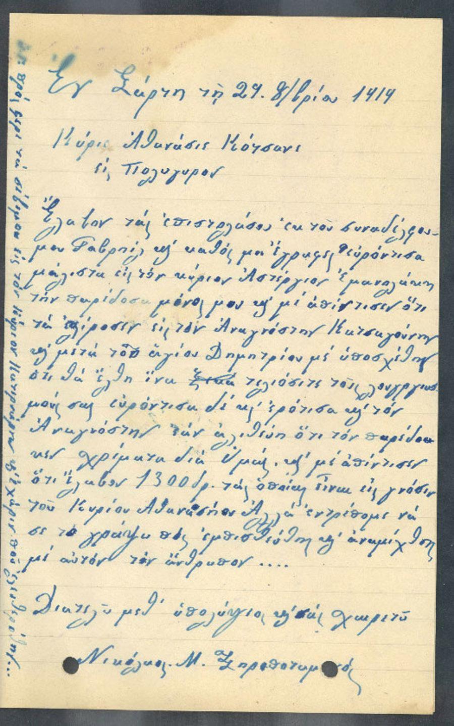 Επιστολή 72