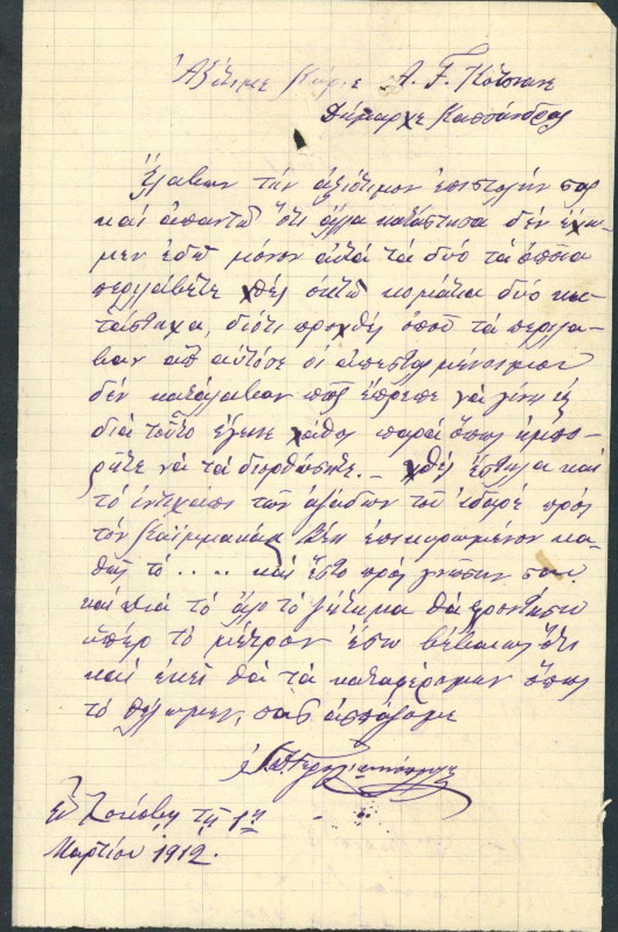 Επιστολή 73