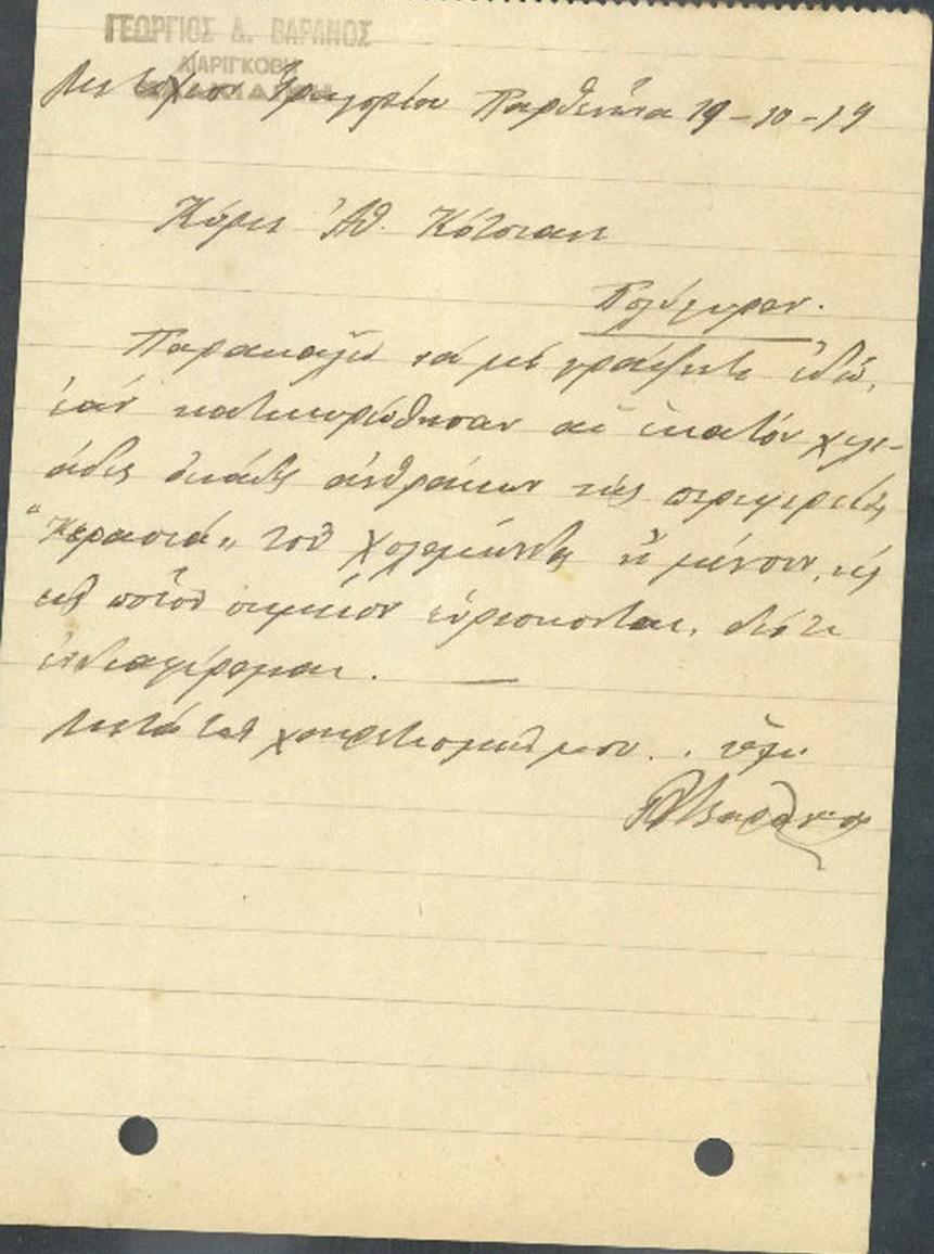 Επιστολή 74