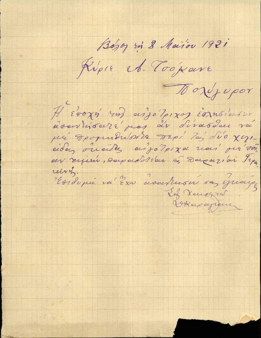 Επιστολή 75