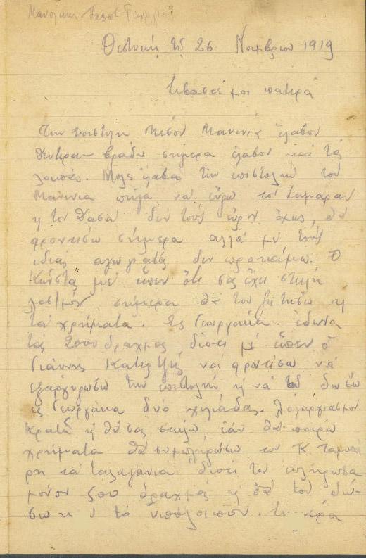 Επιστολή 76