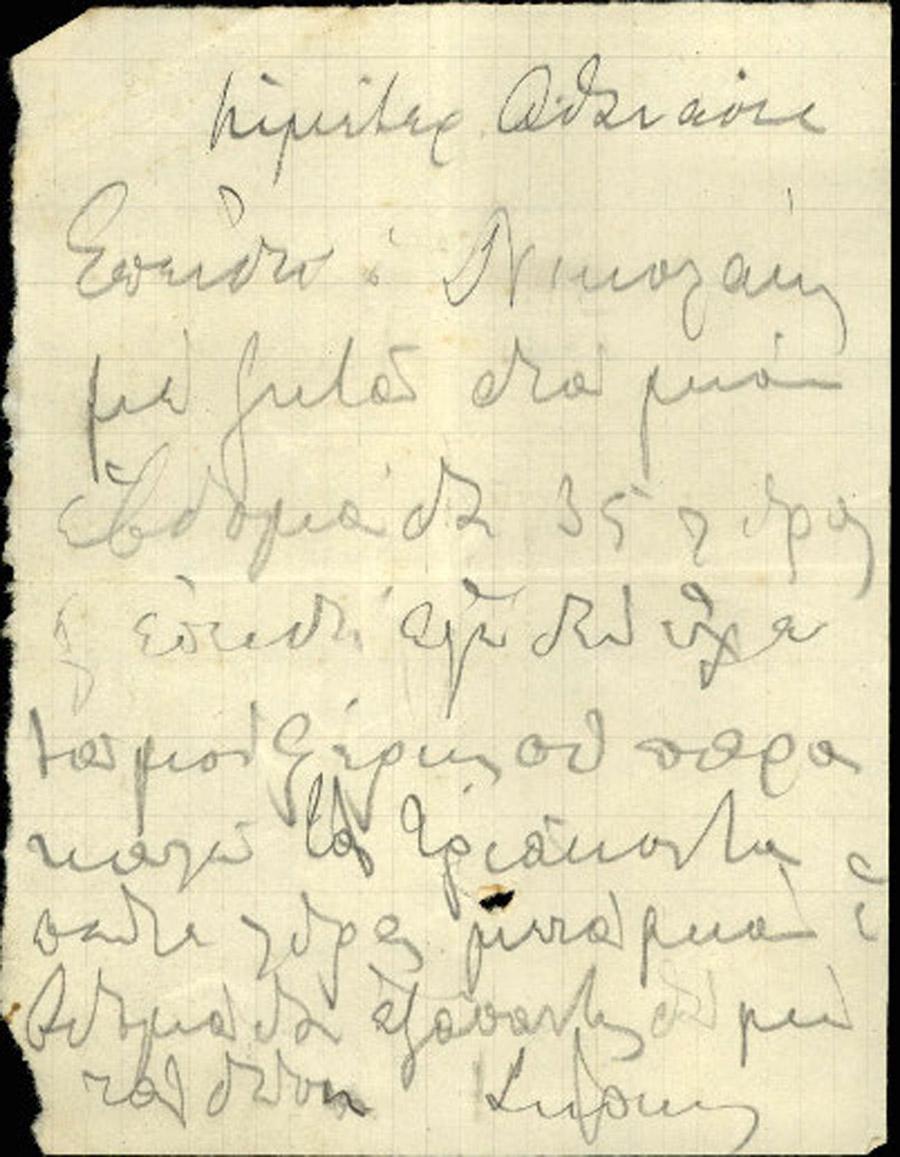 Επιστολή 77