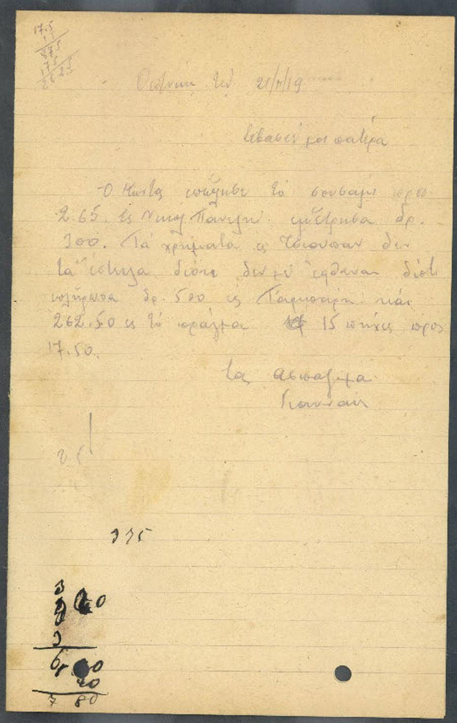 Επιστολή 78