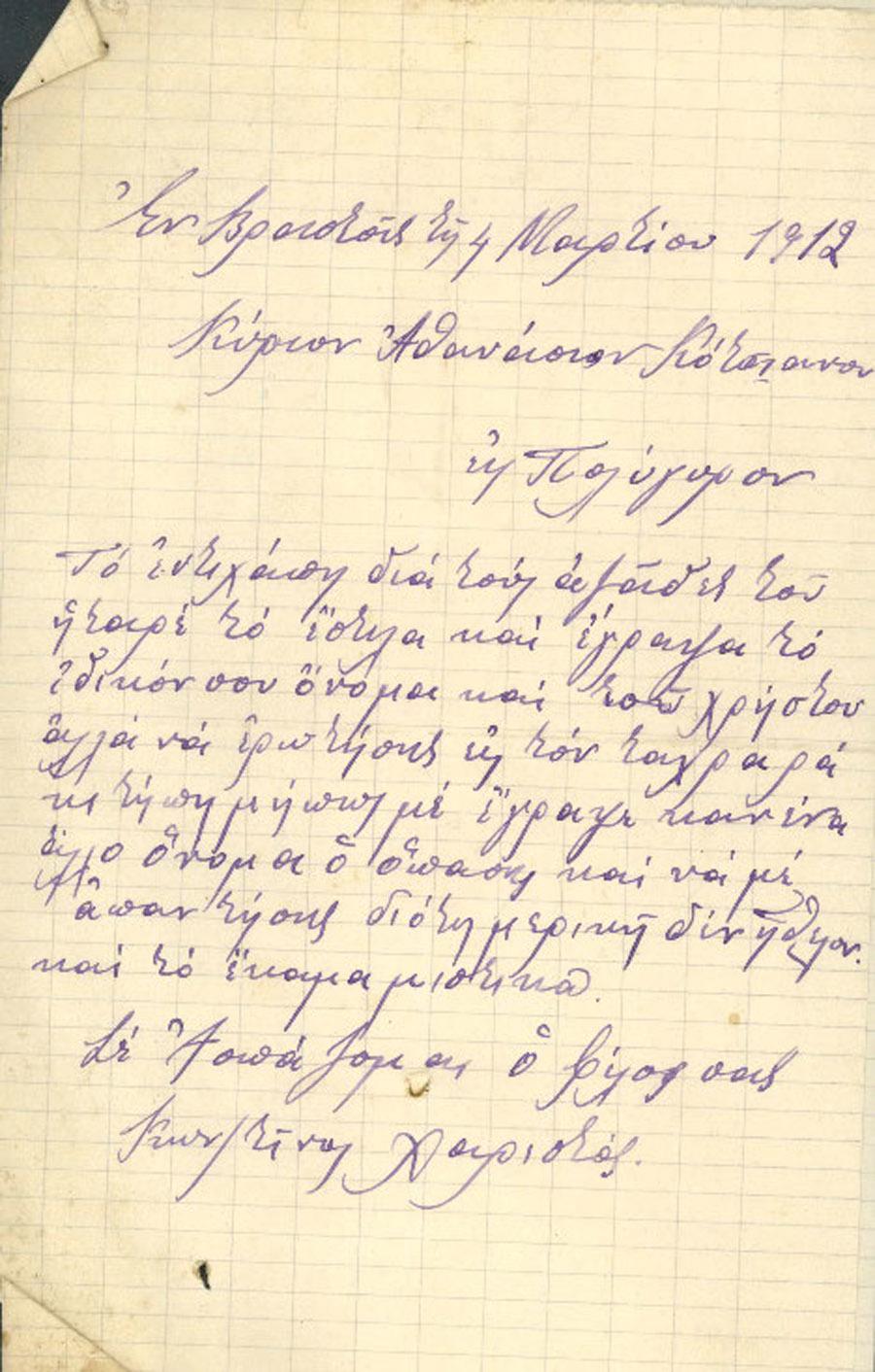 Επιστολή 79