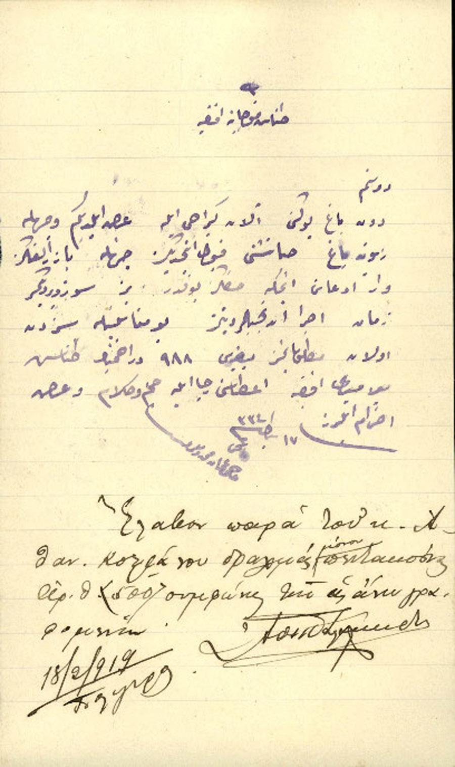 Επιστολή 7