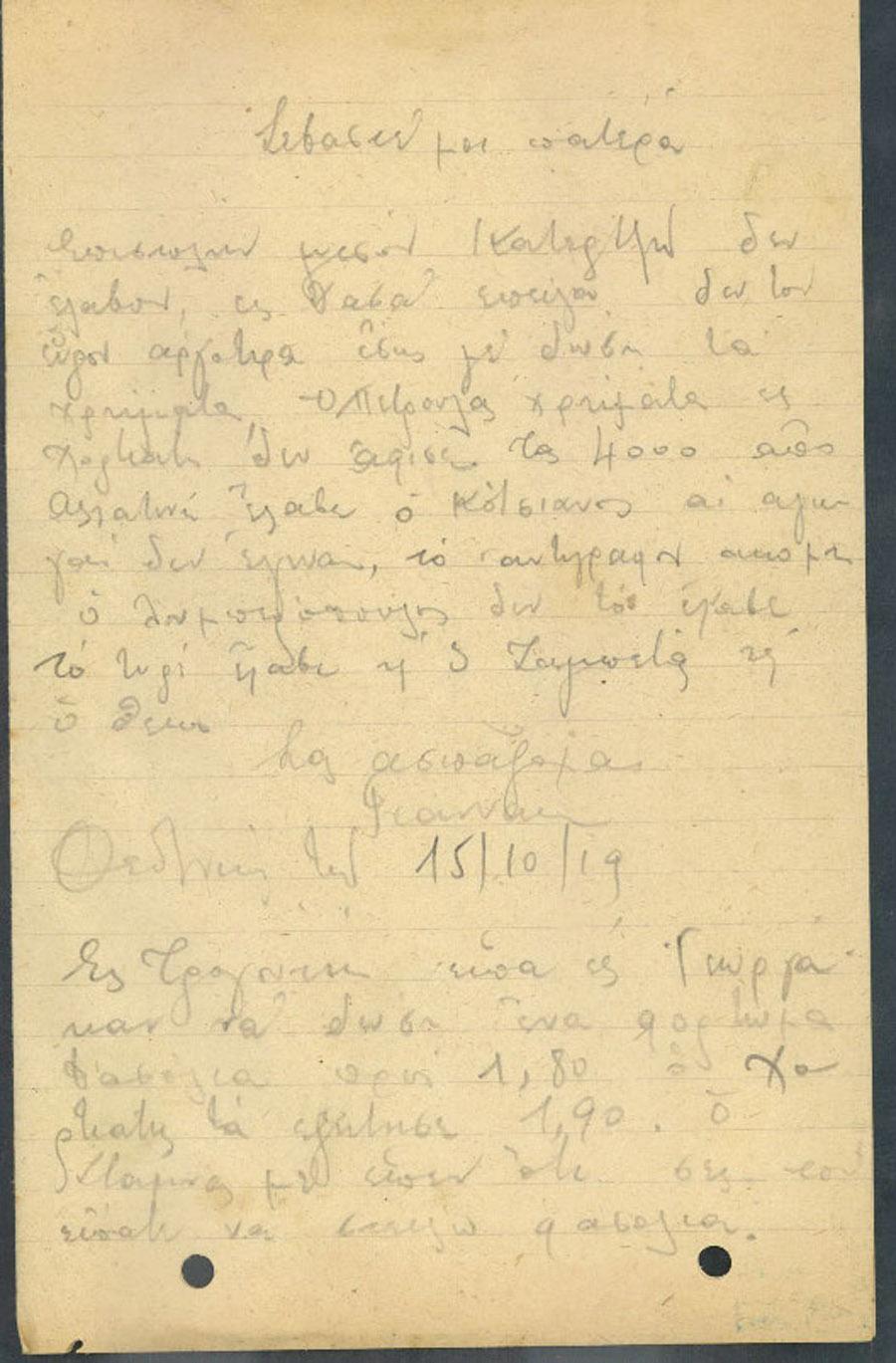 Επιστολή 81
