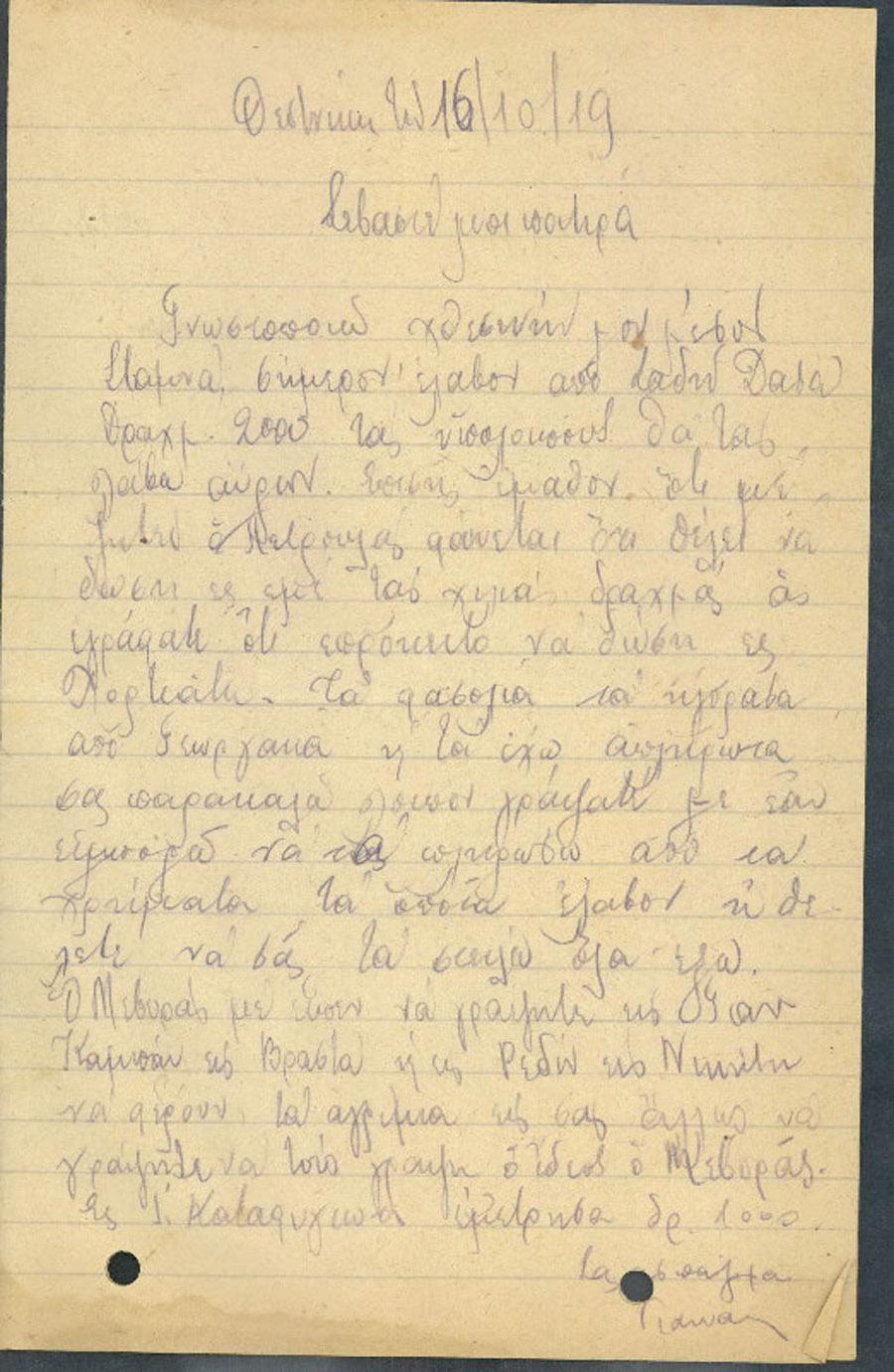 Επιστολή 82