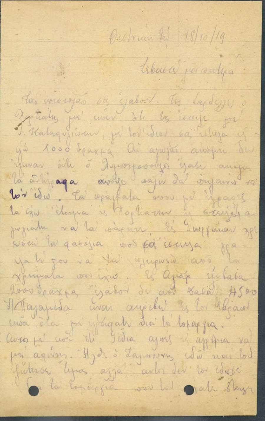 Επιστολή 83