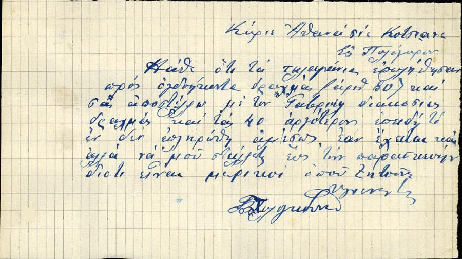 Επιστολή 84