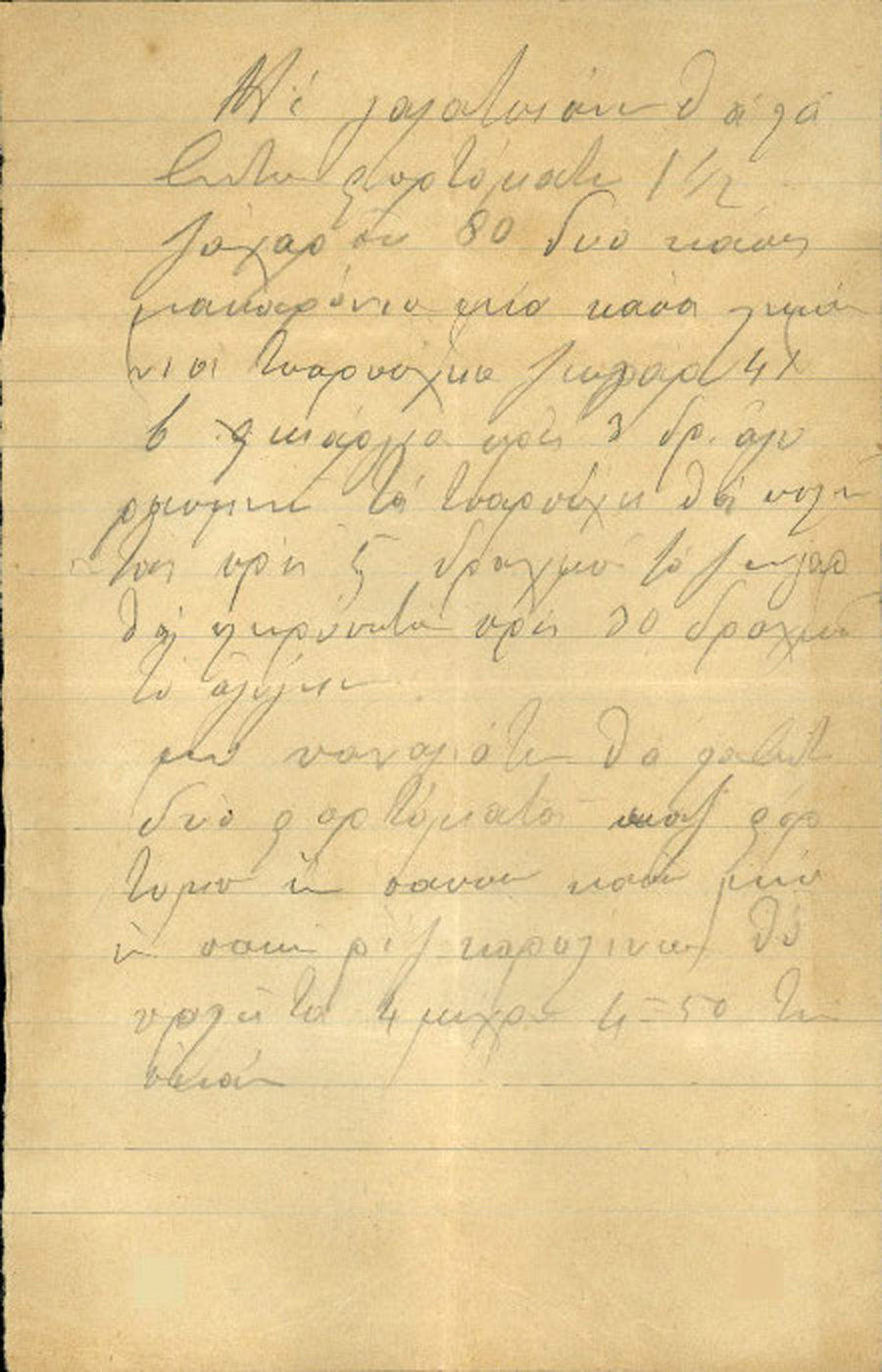 Επιστολή 85