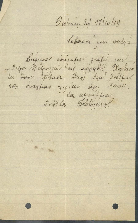 Επιστολή 86