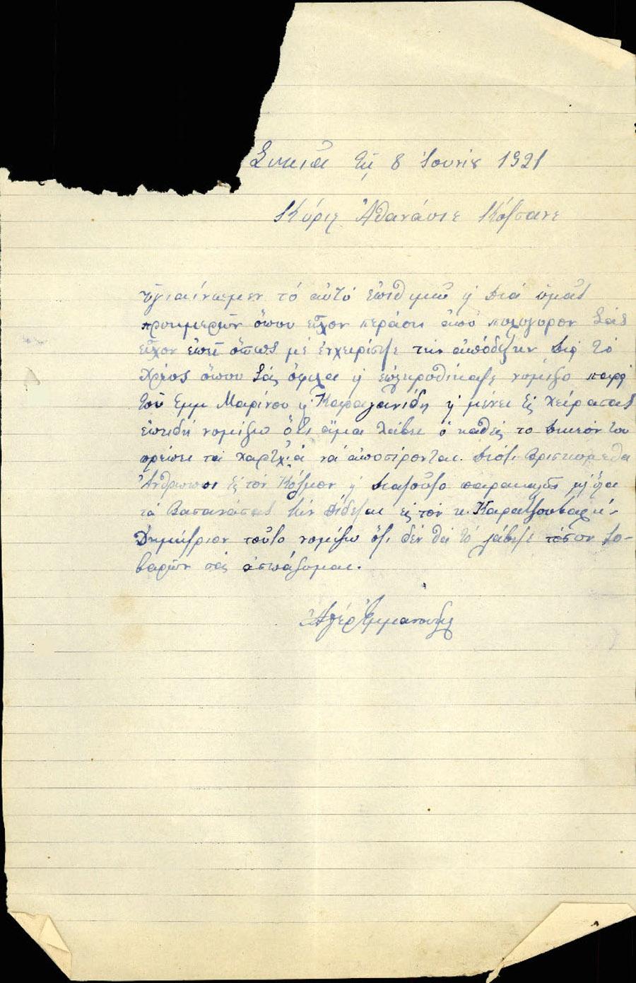 Επιστολή 88