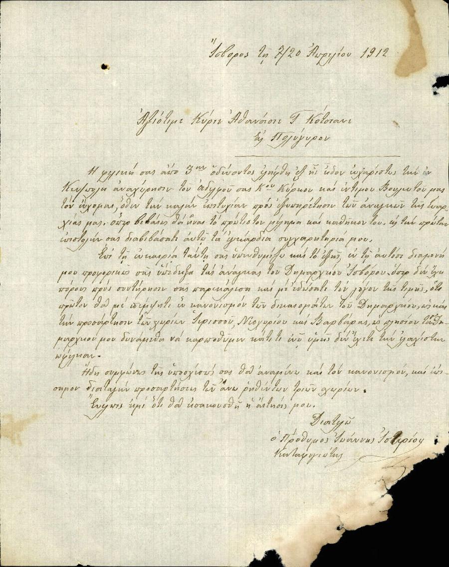 Επιστολή 89
