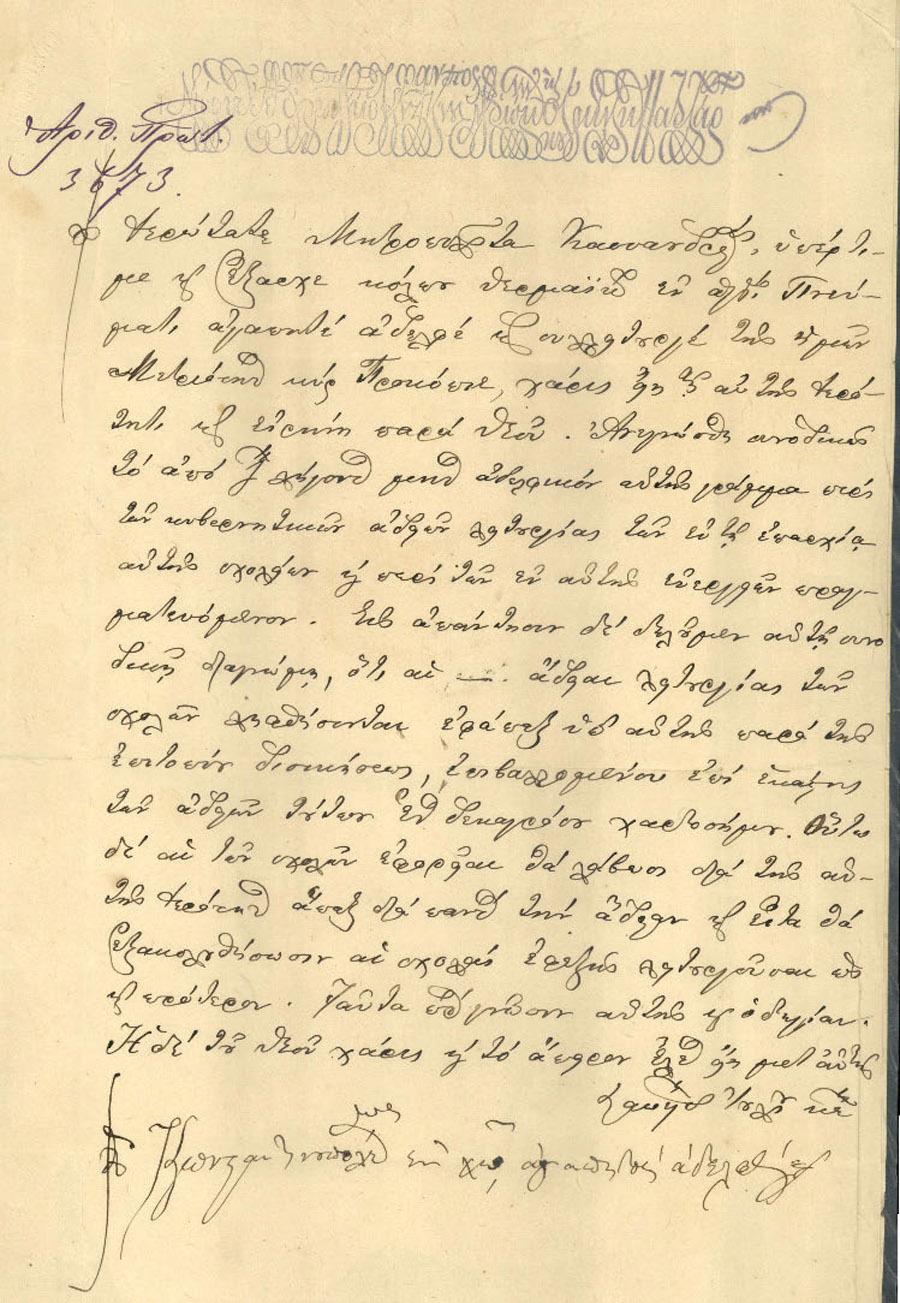 Επιστολή 8