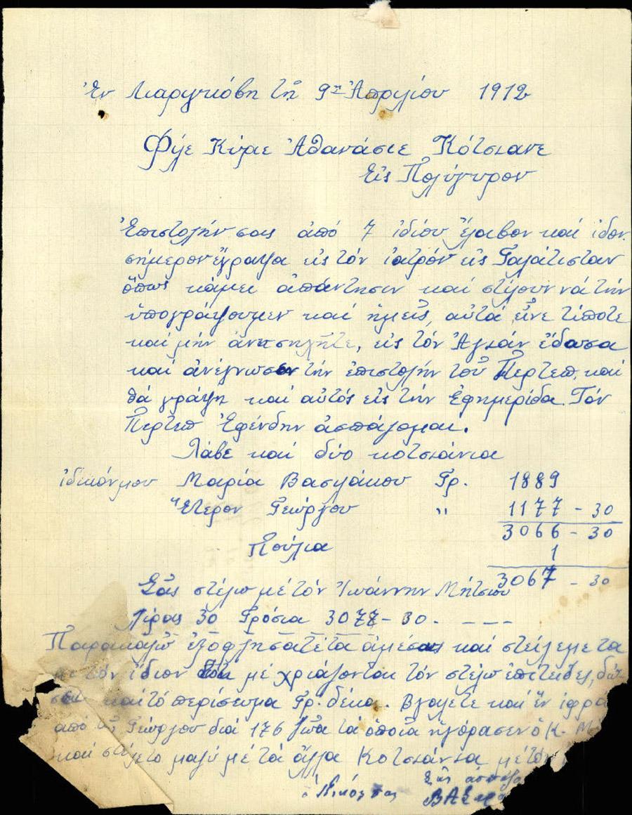 Επιστολή 90