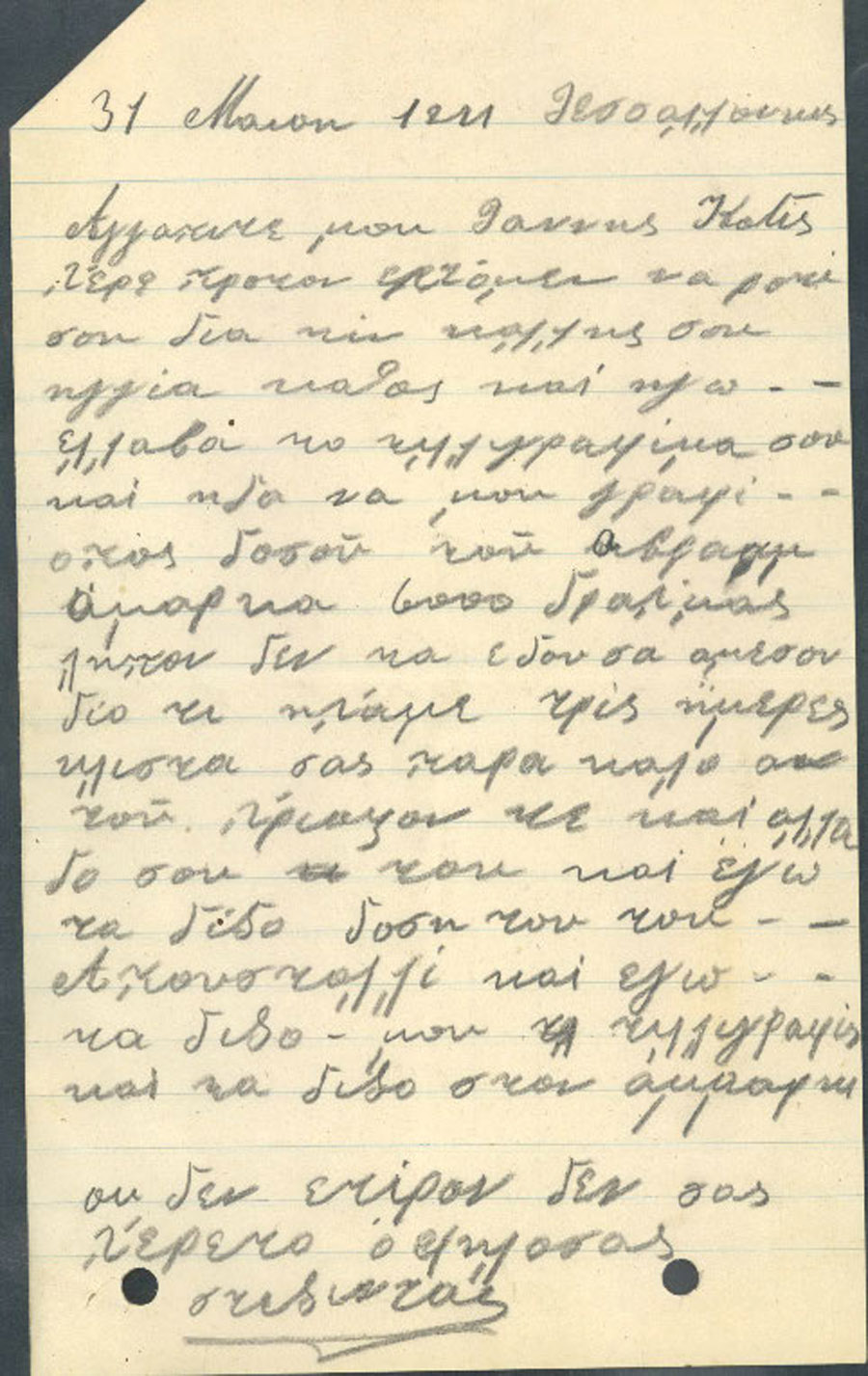 Επιστολή 91