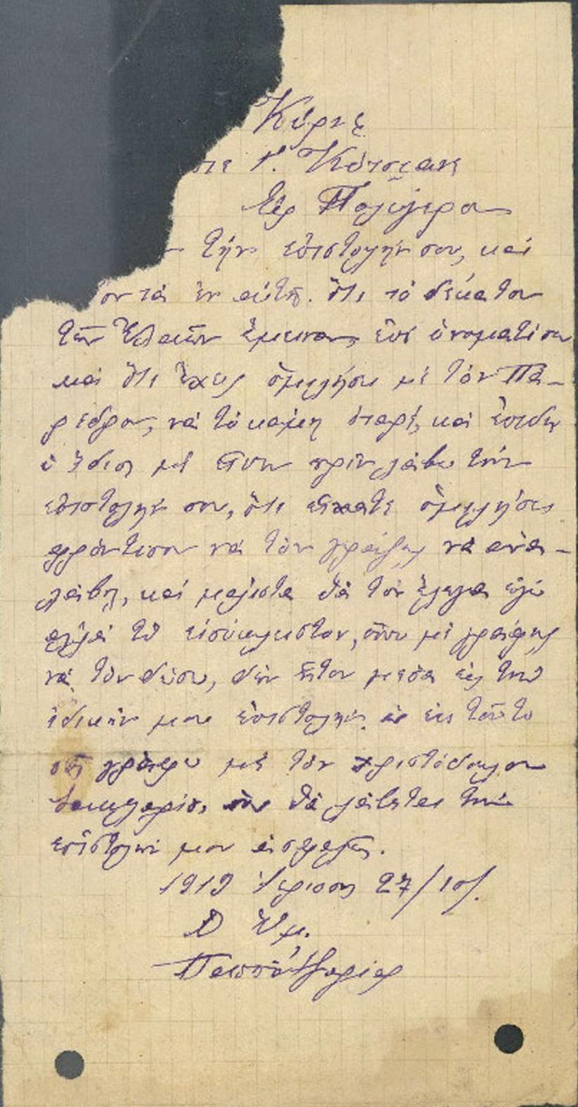 Επιστολή 92