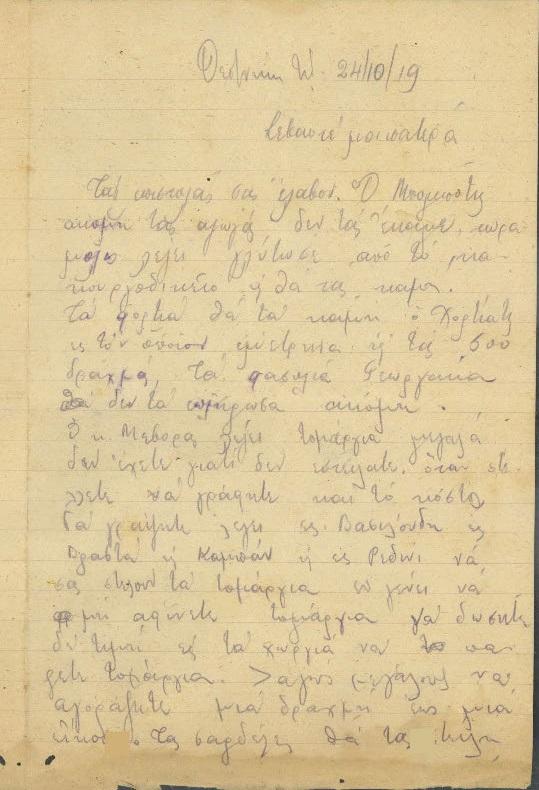 Επιστολή 93
