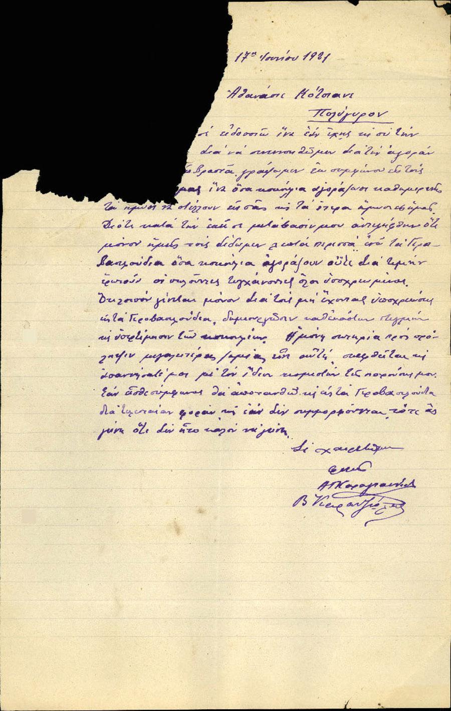 Επιστολή 94