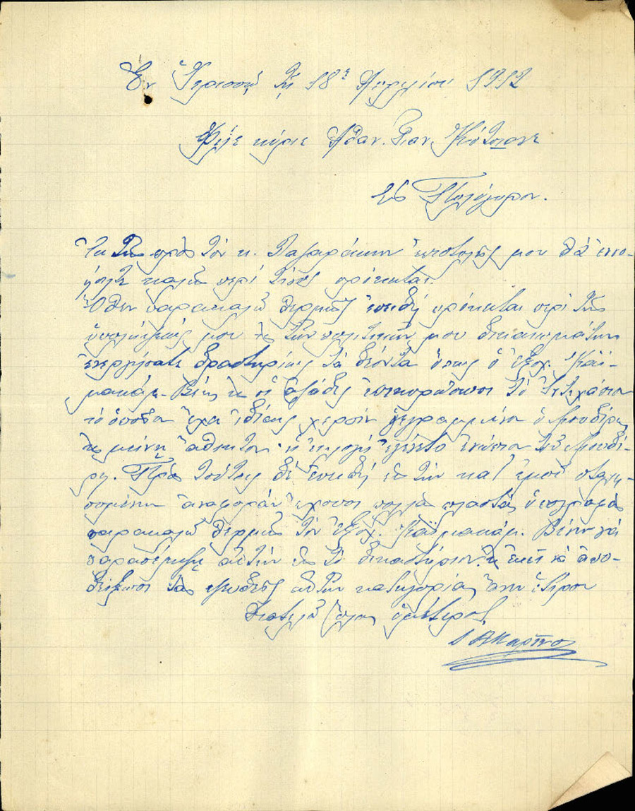 Επιστολή 95