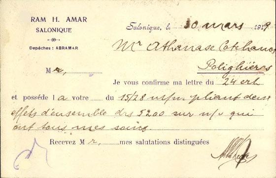 Επιστολή 96
