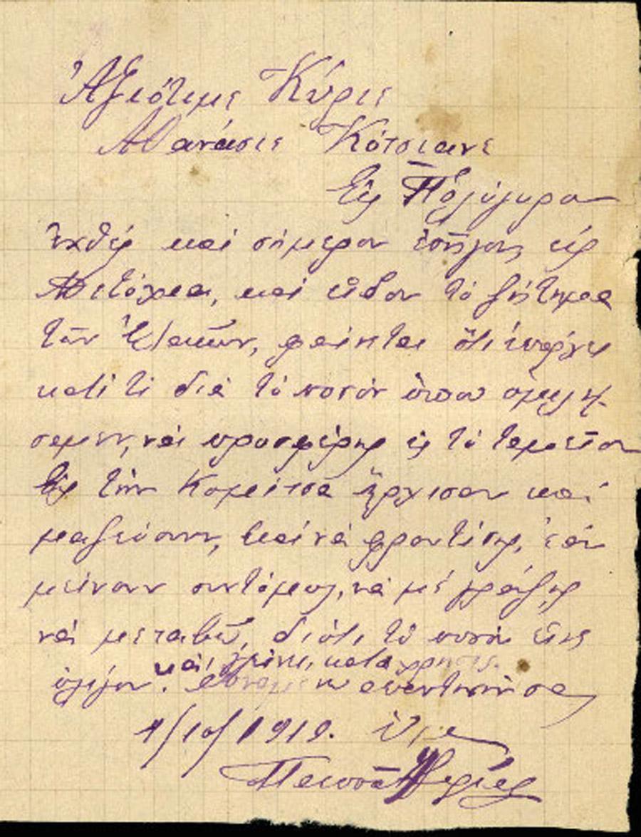Επιστολή 97