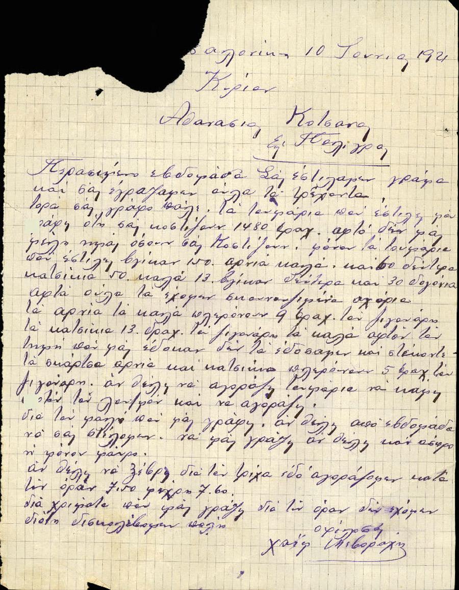 Επιστολή 98