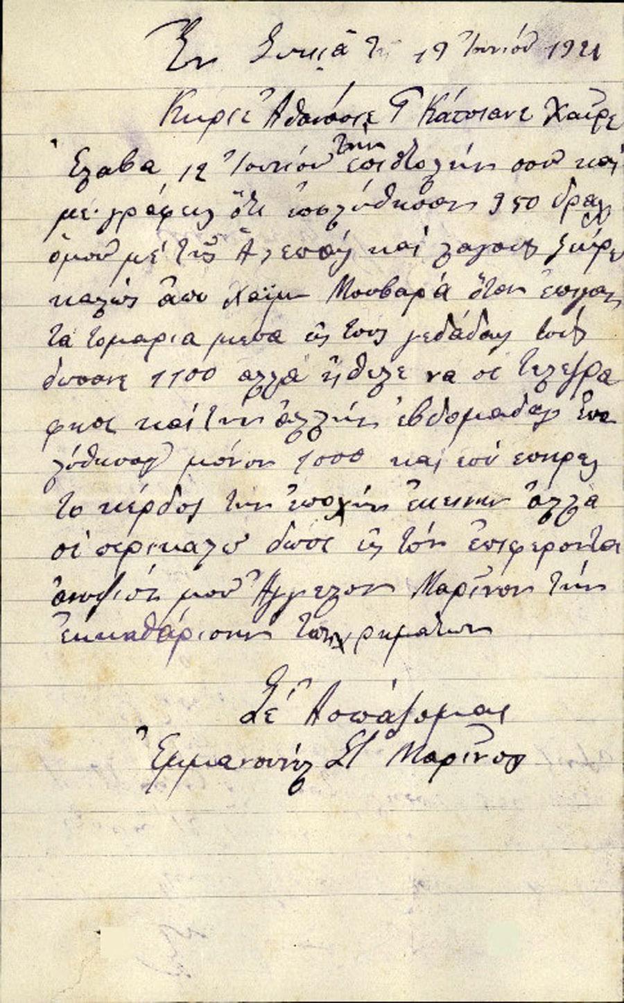 Επιστολή 99