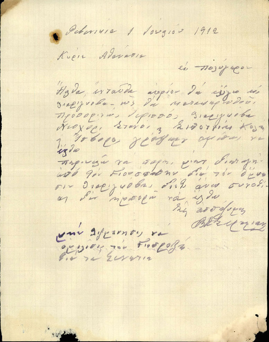 Επιστολή 9