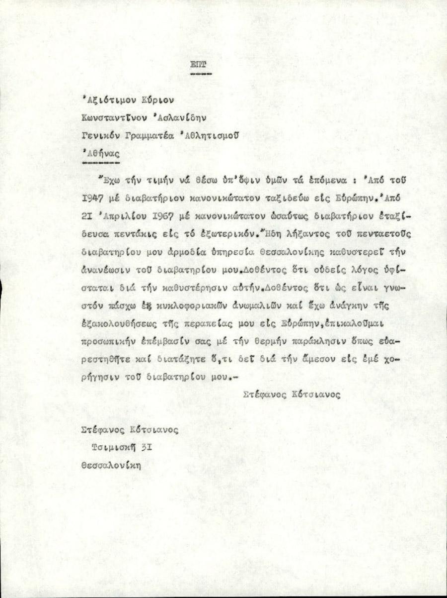 Φάκελος Νο 11 Επιστολές Νο 4
