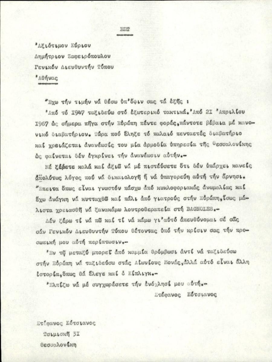 Φάκελος Νο 11 Επιστολές Νο 5