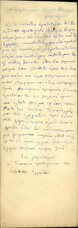 Φάκελος Νο 12 Αγνώστου Χρονολογίας Επιστολή Νο 10