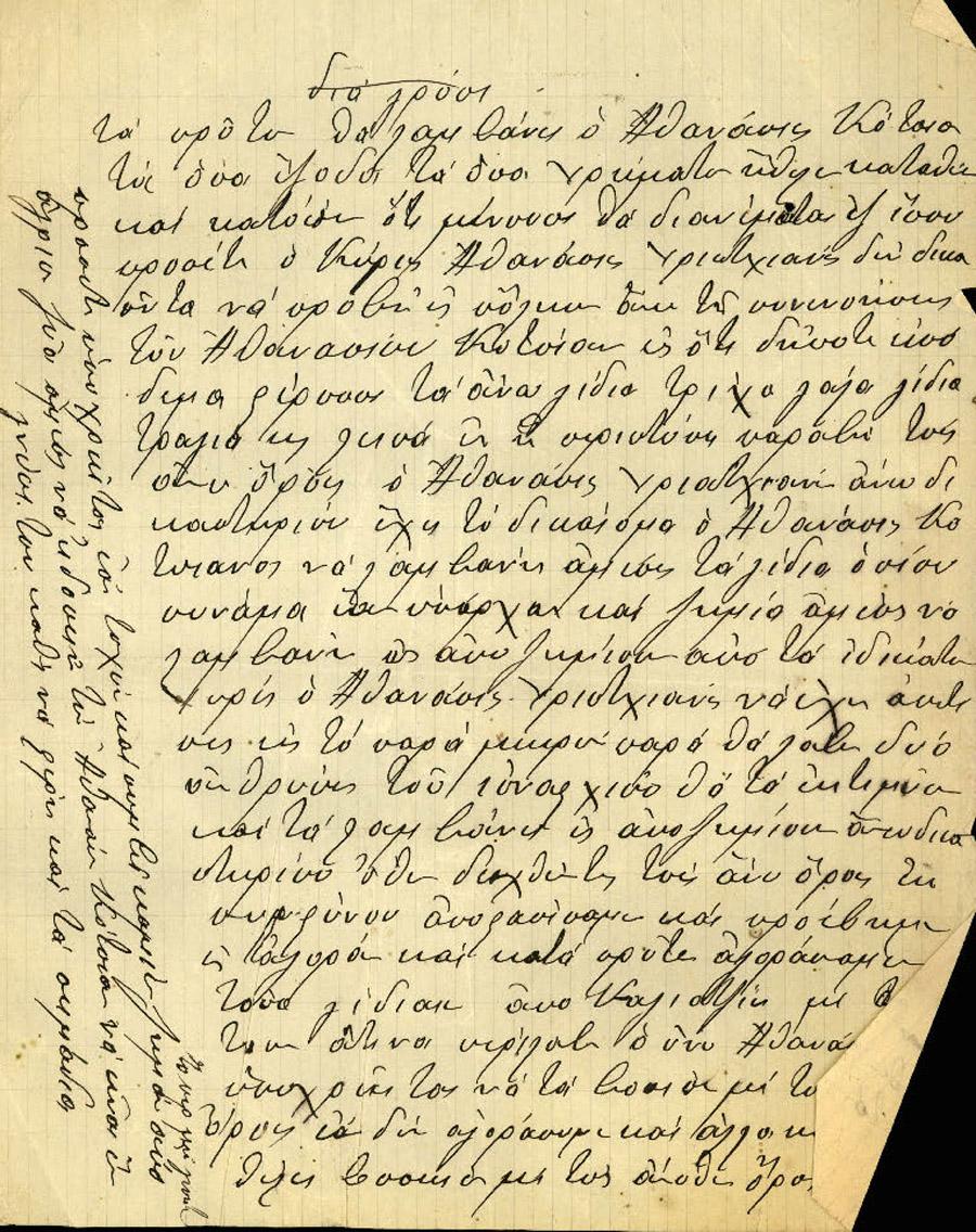Φάκελος Νο 12 Αγνώστου Χρονολογίας Επιστολή Νο 11